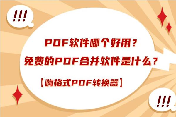 PDF软件哪个好用?免费的PDF合并软件是什么?