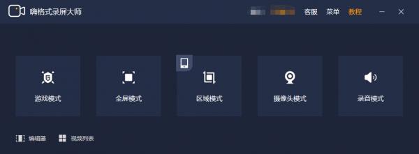嗨格式录屏界面