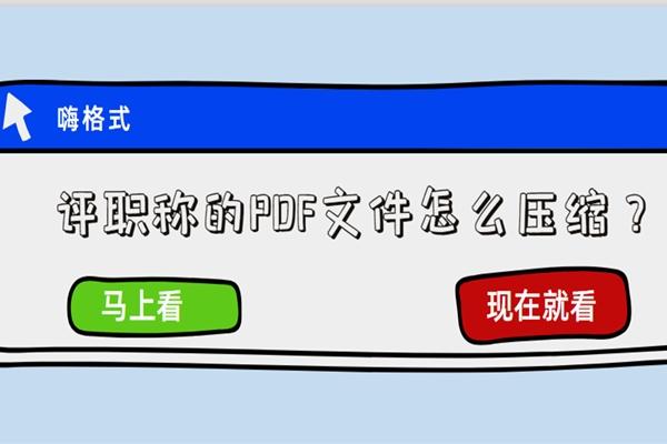 评职称的PDF文件怎么压缩?来试下这两个方法!