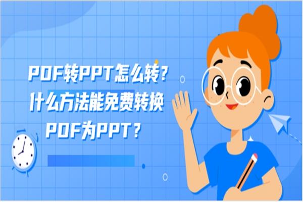 PDF转PPT怎么转?什么方法能免费转换PDF为PPT?