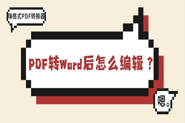 PDF转Word后怎么编辑?这样操作真的超简单!