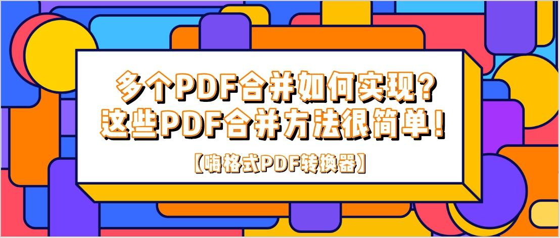 多个PDF合并如何实现?这些PDF合并方法很简单!
