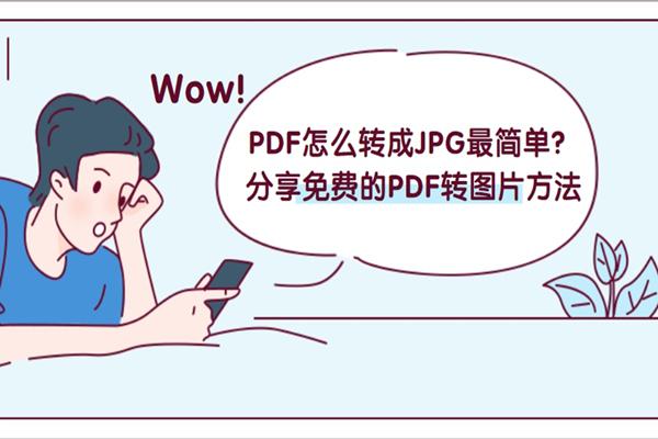 PDF怎么转成JPG最简单?分享免费的PDF转图片方法