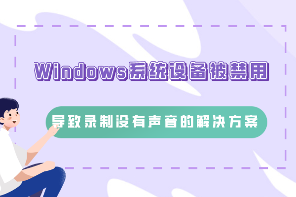 Windows系统设备被禁用,导致录制没有声音的解决方案