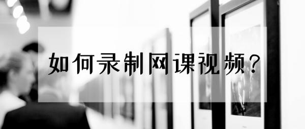 默认标题_公众号封面首图_2020-08-12-0(4)