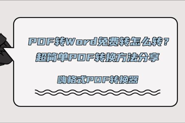 PDF转Word免费转怎么转?好用PDF转换方法推荐