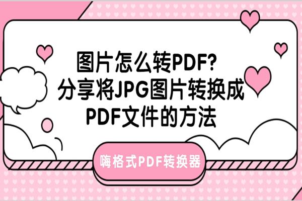 图片怎么转PDF?分享将JPG图片转换成PDF文件的方法