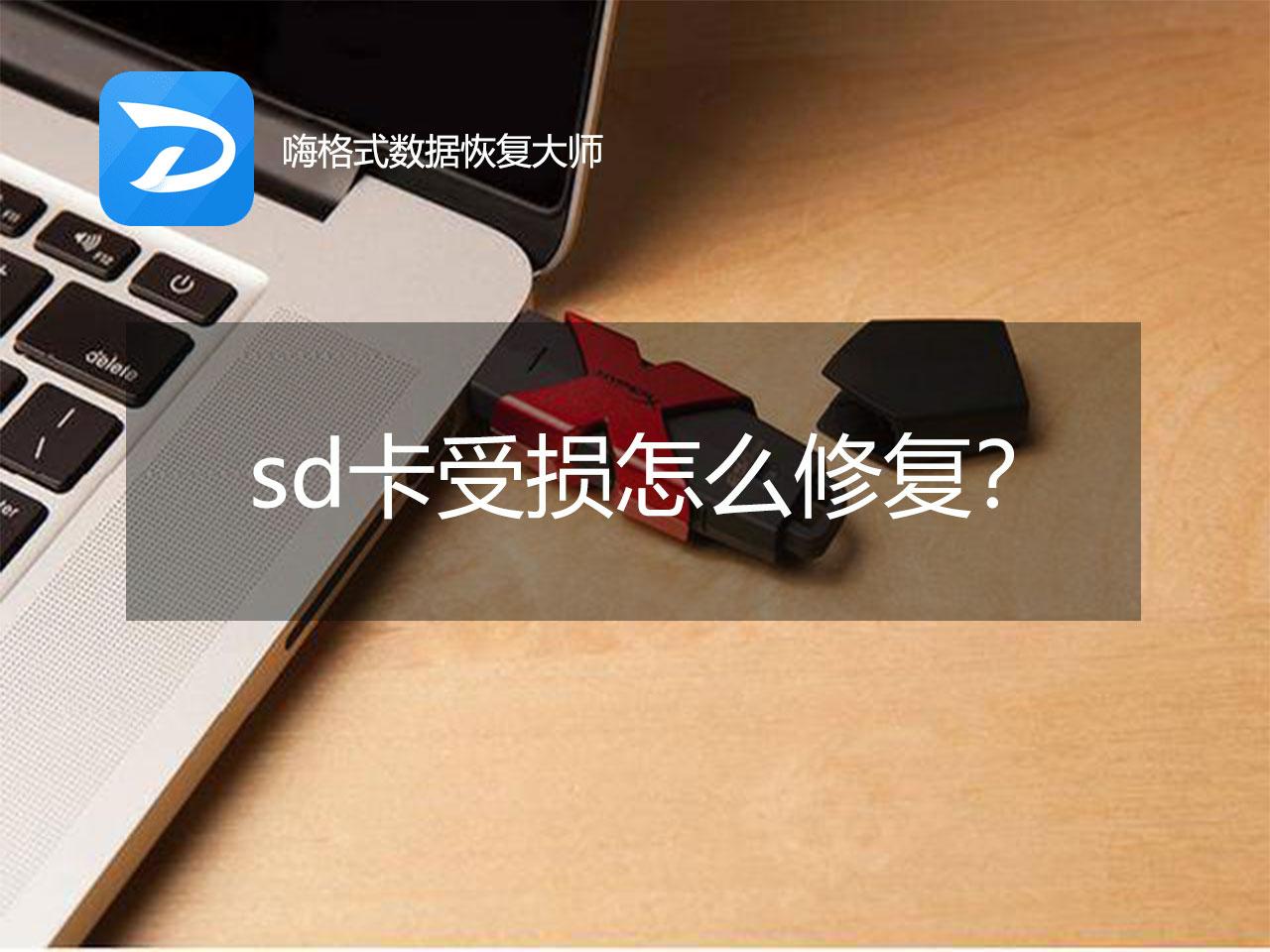 sd卡受损怎么修复?