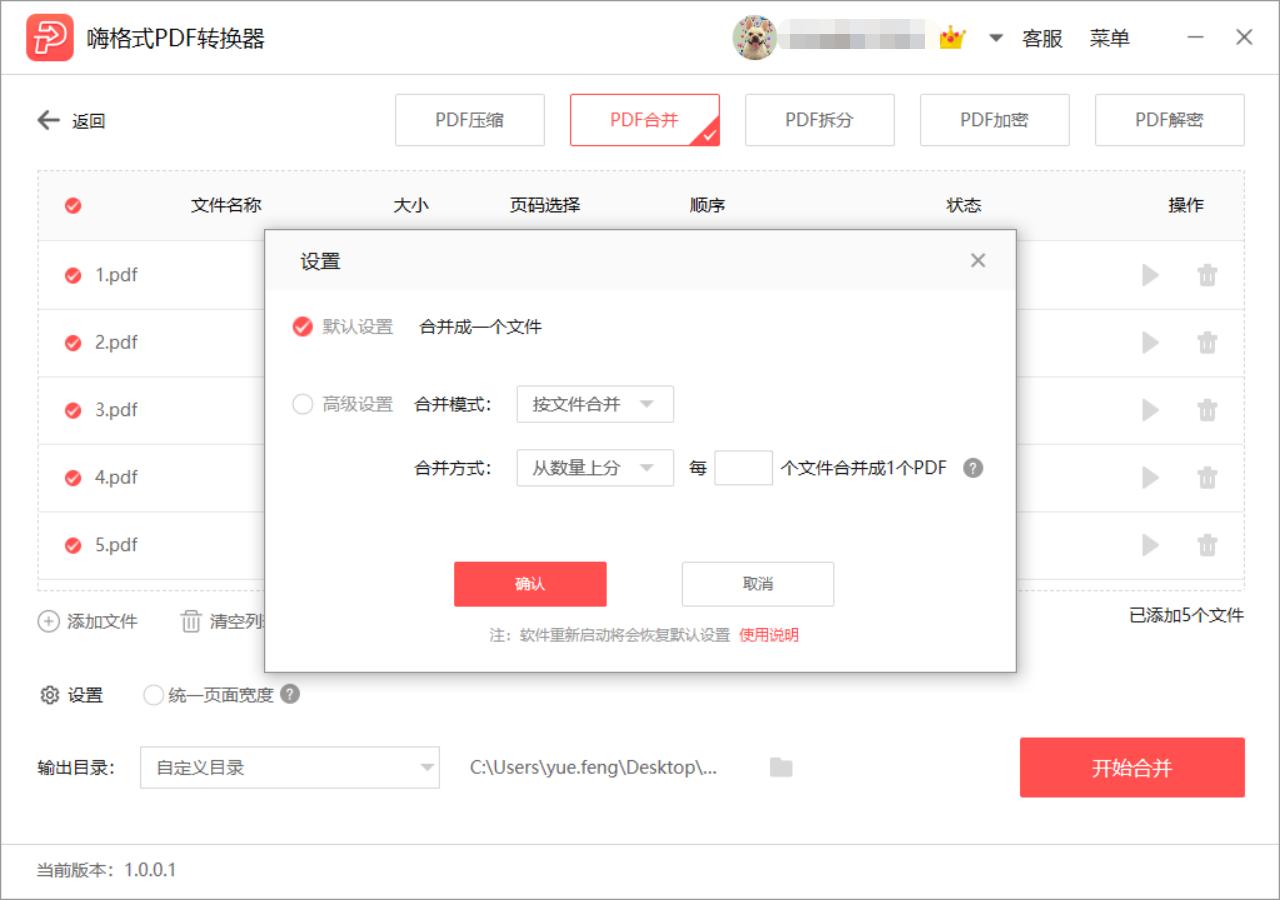 嗨格式PDF转换器_PDF合并功能使用教程