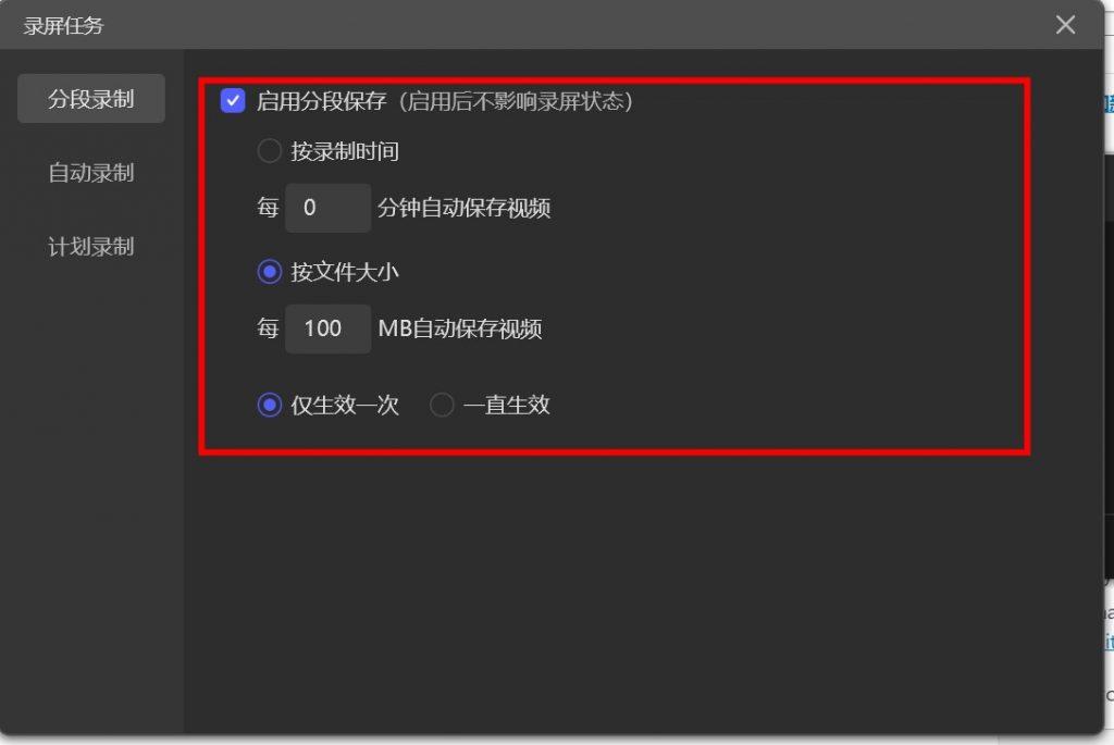 录屏任务功能使用教程